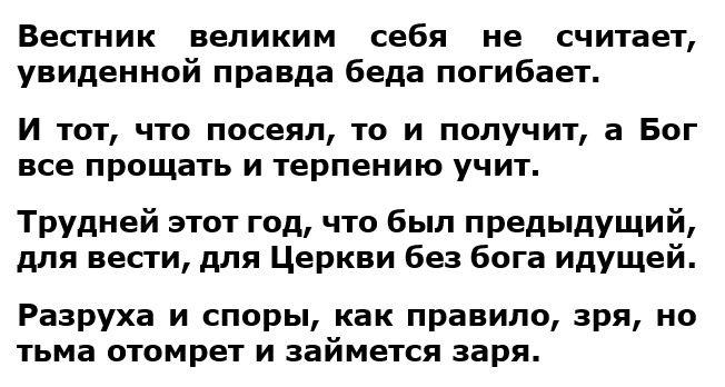 дословно катрены пророчества и предсказания нострадамуса о России