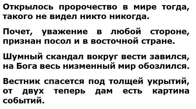 мишель нострадамус пророчества о вестнике и предсказания о россии на 2017 2018 год