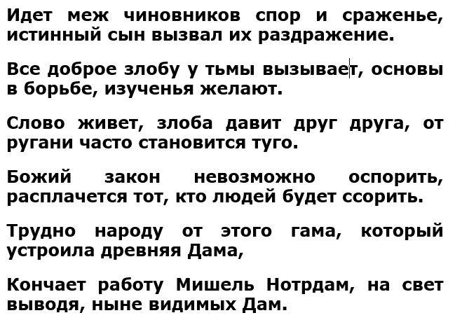 дословные предсказания нострадамуса о россии на 2017 2018 год