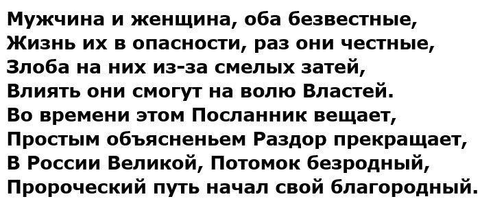дословно последнее предсказание Нострадамуса на 2017 - 2018 год о России и о Вестнике