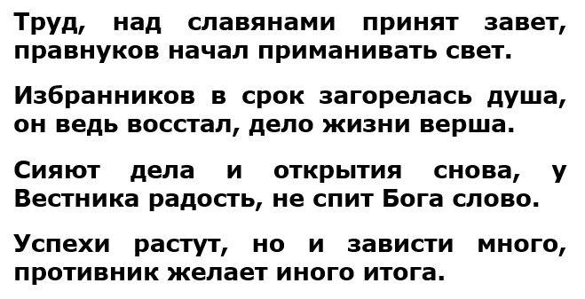 мишель нострадамус последнее предсказание о россии на 2017 2018 год