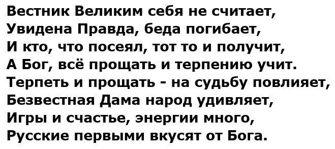 мишель нострадамус дословные предсказания о России